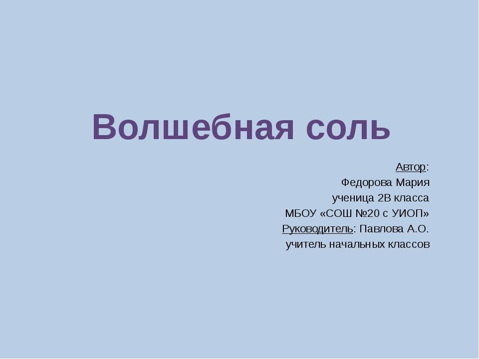 Автор: Федорова Мария ученица 2В класса МБОУ «СОШ №20 с УИОП» Руководитель: П...