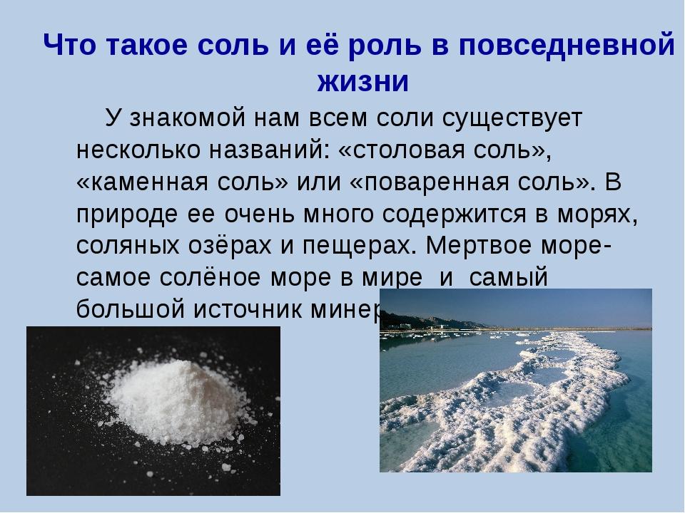 Что такое соль и её роль в повседневной жизни У знакомой нам всем соли сущест...