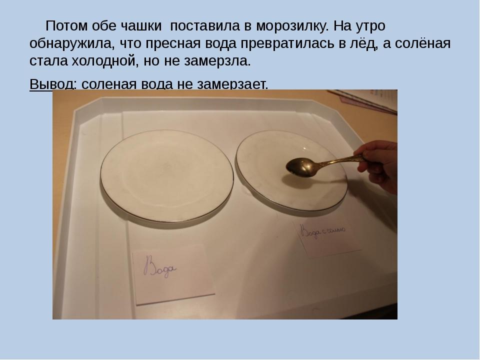 Потом обе чашки поставила в морозилку. На утро обнаружила, что пресная вода...