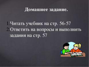 Домашнее задание. Читать учебник на стр. 56-57 Ответить на вопросы и выполнит