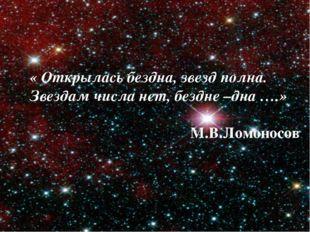 « Открылась бездна, звезд полна. Звездам числа нет, бездне –дна ….» М.В.Ломон