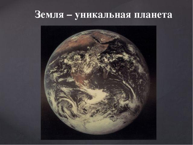 Земля – уникальная планета