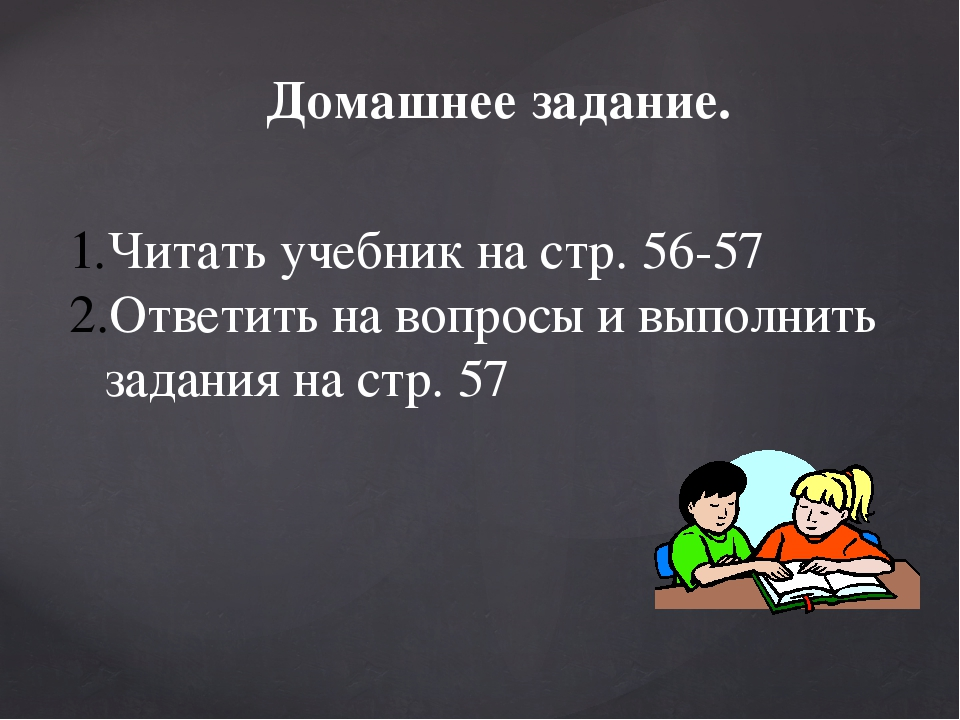 Домашнее задание. Читать учебник на стр. 56-57 Ответить на вопросы и выполнит...