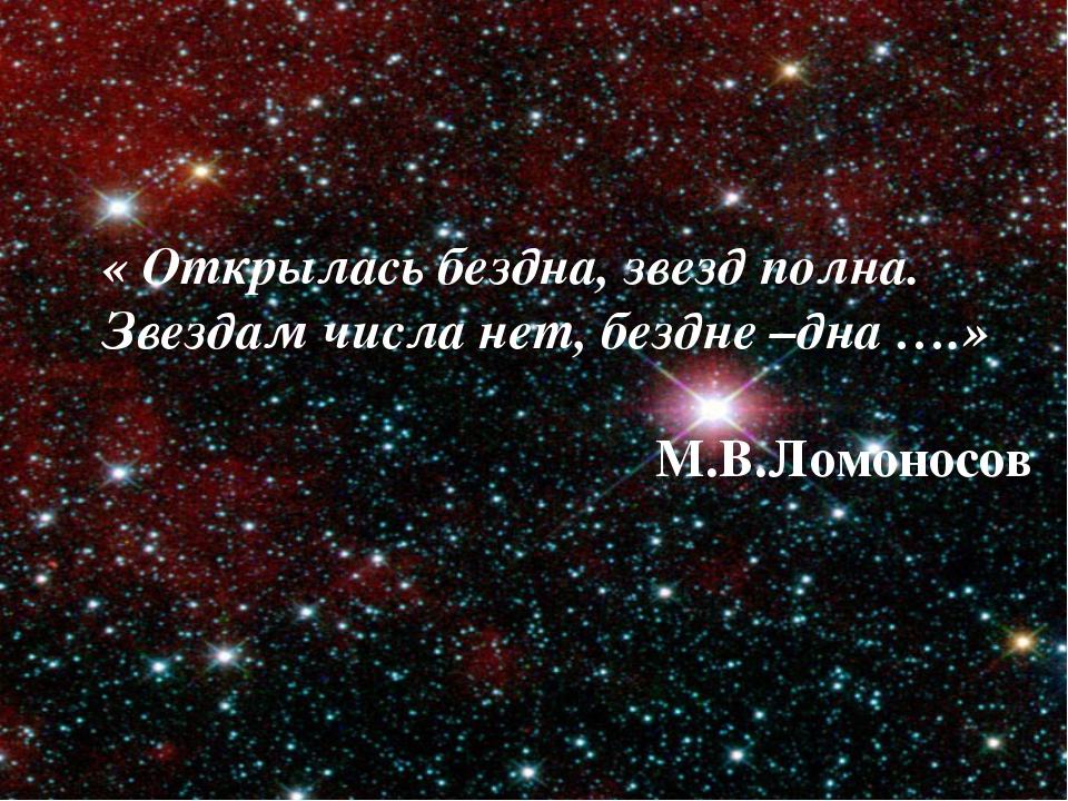 « Открылась бездна, звезд полна. Звездам числа нет, бездне –дна ….» М.В.Ломон...