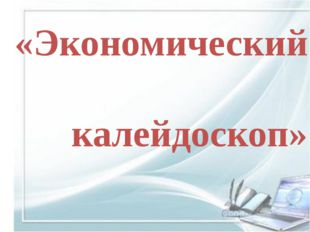 «Экономический калейдоскоп»