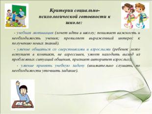 Критерии социально-психологической готовности к школе: - учебная мотивация (х