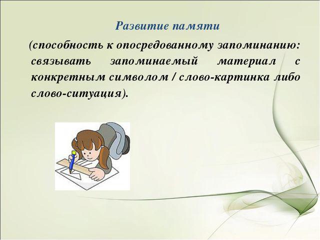 Развитие памяти (способность к опосредованному запоминанию: связывать запоми...