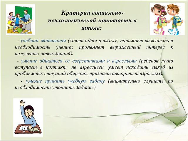 Критерии социально-психологической готовности к школе: - учебная мотивация (х...