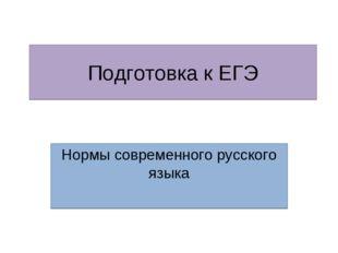 Подготовка к ЕГЭ Нормы современного русского языка