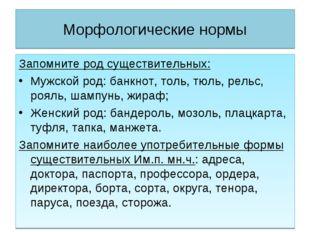 Морфологические нормы Запомните род существительных: Мужской род: банкнот, то