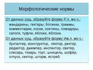 Морфологические нормы От данных сущ. образуйте форму Р.п. мн.ч.: мандарины,