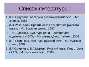 Список литературы: 1. Л.К. Граудина. Беседы о русской грамматике, - М.: Знани