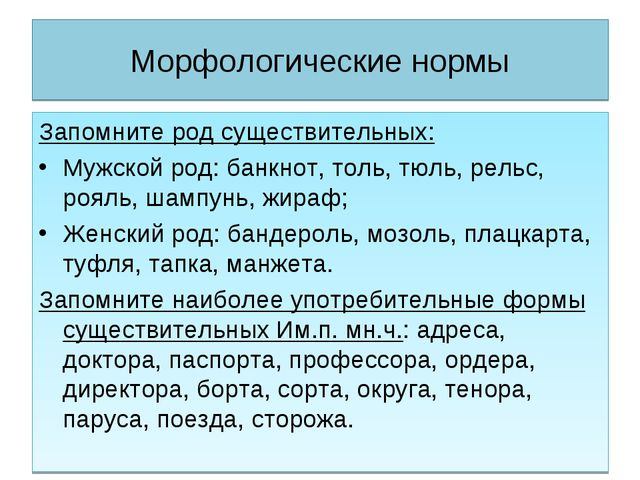 Морфологические нормы Запомните род существительных: Мужской род: банкнот, то...