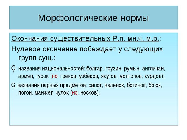 Морфологические нормы Окончания существительных Р.п. мн.ч. м.р.: Нулевое окон...