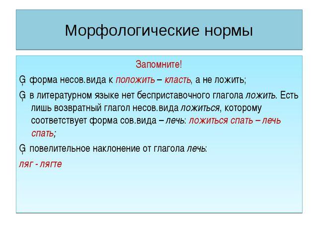 Морфологические нормы Запомните! ▪ форма несов.вида к положить – класть, а не...