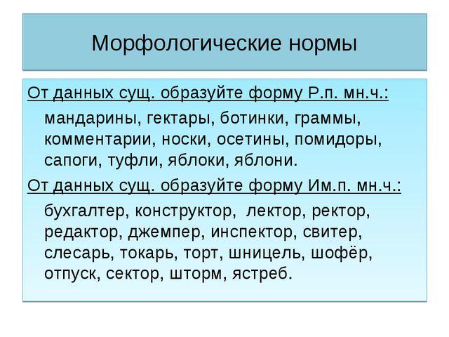 Морфологические нормы От данных сущ. образуйте форму Р.п. мн.ч.: мандарины,...