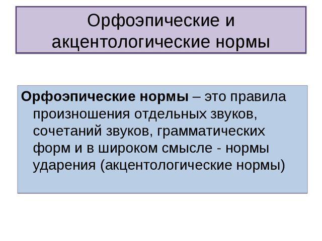 Орфоэпические и акцентологические нормы Орфоэпические нормы – это правила про...