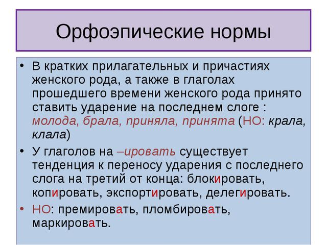 Орфоэпические нормы В кратких прилагательных и причастиях женского рода, а та...