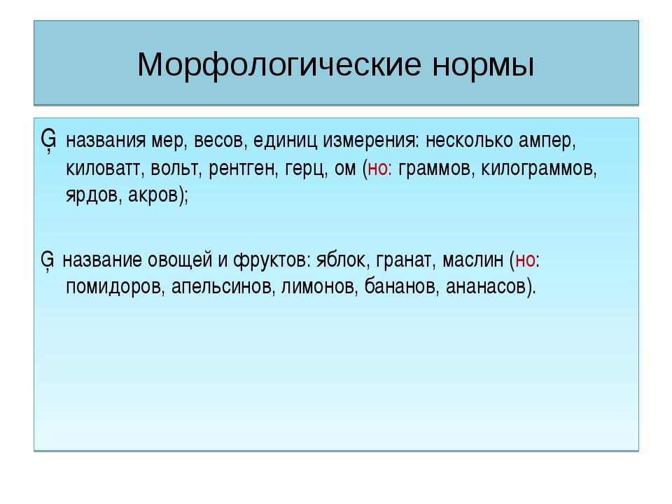 Морфологические нормы ▪ названия мер, весов, единиц измерения: несколько ампе...