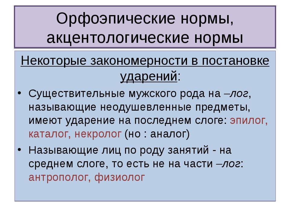 Орфоэпические нормы, акцентологические нормы Некоторые закономерности в поста...