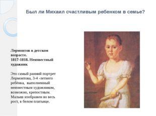 Был ли Михаил счастливым ребенком в семье? Лермонтов в детском возрасте. 1817