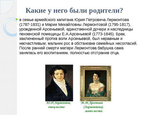 Какие у него были родители? в семье армейского капитана Юрия Петровича Лермон...