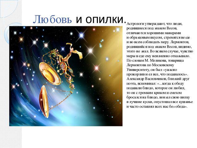 Любовь и опилки. Астрологи утверждают, что люди, родившиеся под знаком Весов,...