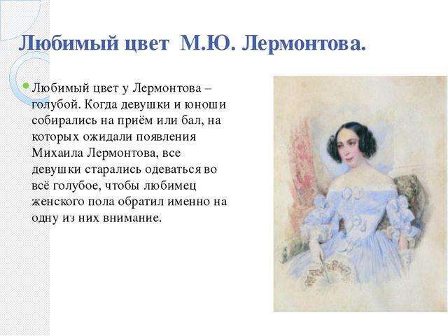Любимый цвет М.Ю. Лермонтова. Любимый цвет уЛермонтова – голубой. Когда деву...