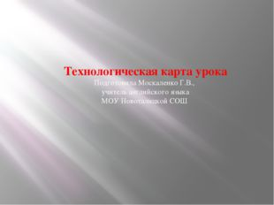 Технологическая карта урока Подготовила Москаленко Г.В., учитель английского
