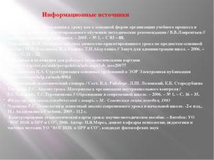 Информационные источники Лаврентьев, В.В. Требования к уроку как к основной