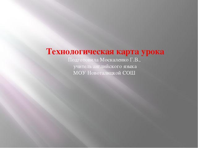 Технологическая карта урока Подготовила Москаленко Г.В., учитель английского...
