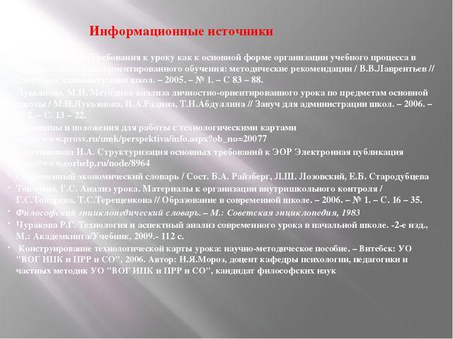 Информационные источники Лаврентьев, В.В. Требования к уроку как к основной...