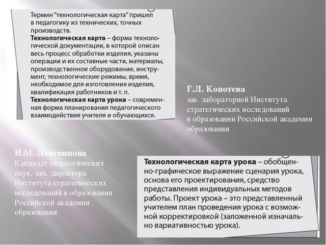 И.М. Лонгвинова Кандидат педагогических наук, зам. директора Института страт...