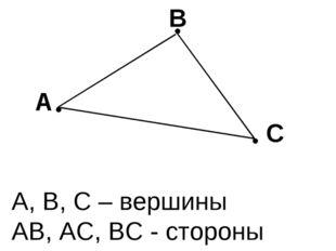 . . . A B C A, B, С – вершины АВ, АС, ВС - стороны