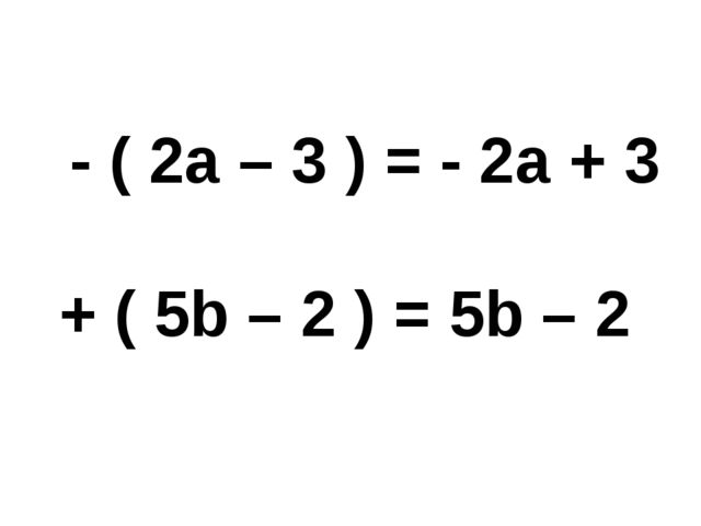 - ( 2а – 3 ) = - 2а + 3 + ( 5b – 2 ) = 5b – 2