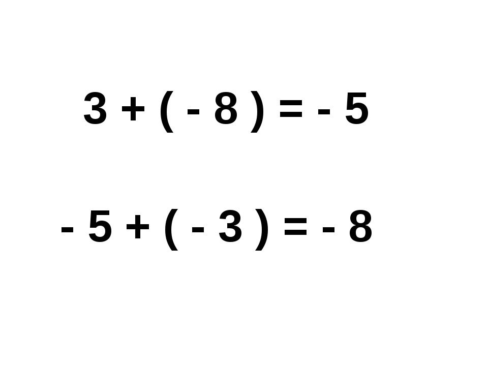 3 + ( - 8 ) = - 5 - 5 + ( - 3 ) = - 8