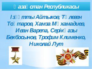 Қазақстан Республикасы 5. Ұлан ауданы бойынша Кеңес Одағының Батырларын ата: