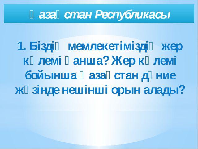 Т. Әубәкіров Т. Мұсабаев А. Айымбетов Қазақстан Республикасы