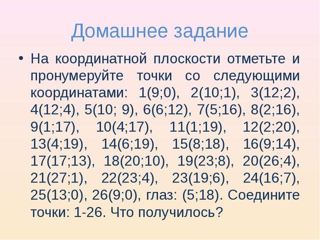 Домашнее задание На координатной плоскости отметьте и пронумеруйте точки со с...