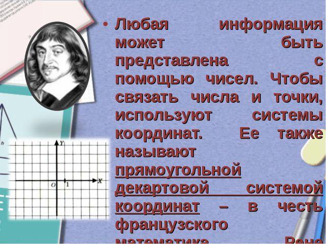 Любая информация может быть представлена с помощью чисел. Чтобы связать числа...
