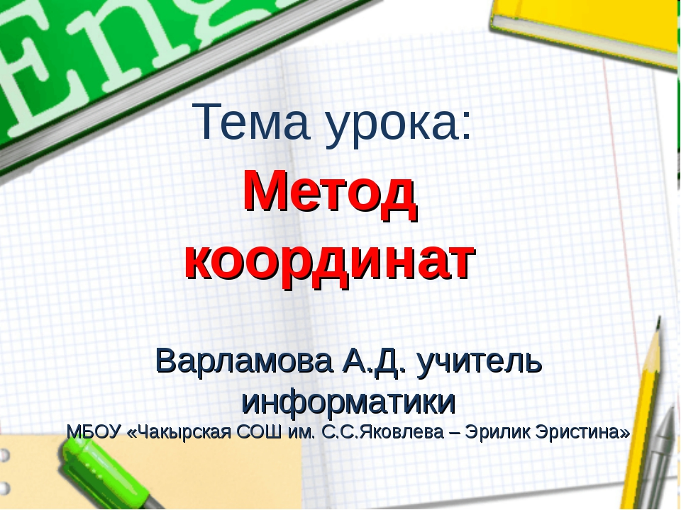 Тема урока: Метод координат Варламова А.Д. учитель информатики МБОУ «Чакырска...