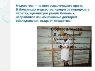 Медсестра — правая рука лечащего врача. В больницах медсестры следят за поряд