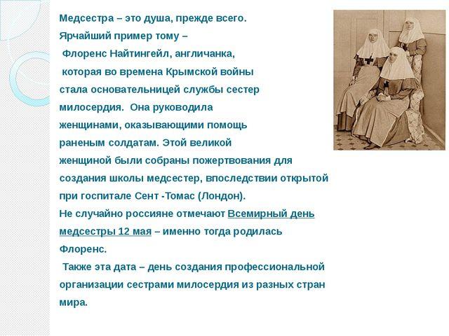 Медсестра – это душа, прежде всего. Ярчайший пример тому – Флоренс Найтингейл...