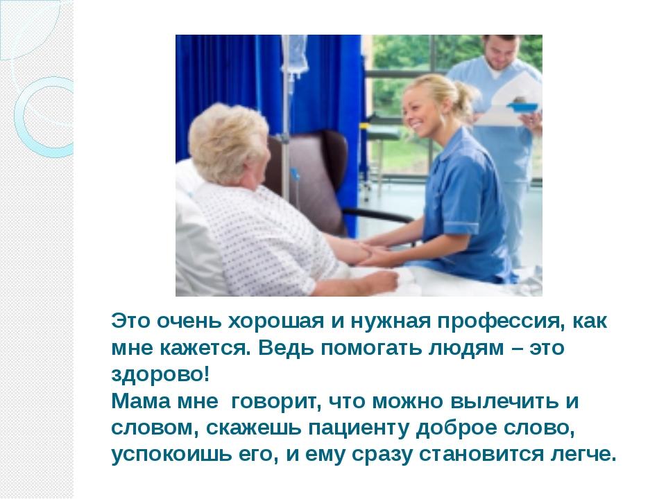 Это очень хорошая и нужная профессия, как мне кажется. Ведь помогать людям –...