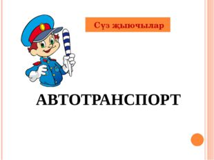 Сүз җыючылар АВТОТРАНСПОРТ