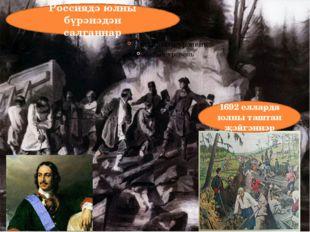 Россиядә юлны бүрәнәдән салганнар 1692 елларда юлны таштан җәйгәннәр