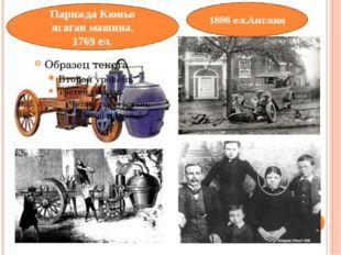 Парижда Кюньо ясаган машина. 1769 ел. 1896 ел.Англия