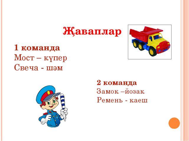 Җаваплар 1 команда Мост – күпер Свеча - шәм 2 команда Замок –йозак Ремень - к...