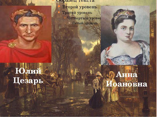 Анна Иоановна Юлий Цезарь