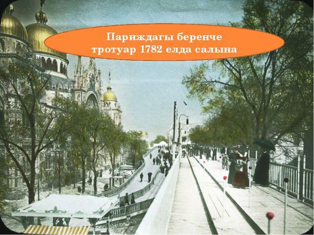 Париждагы беренче тротуар 1782 елда салына